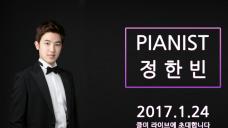 피아니스트 정한빈 클미 라이브
