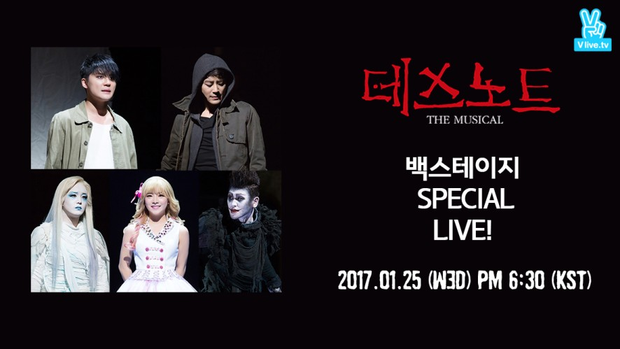 뮤지컬 <데스노트> 백스테이지 스페셜 Live! (MUSICAL DEATH NOTE)