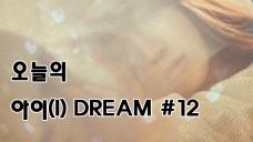 오늘의 아이(I) DREAM #12