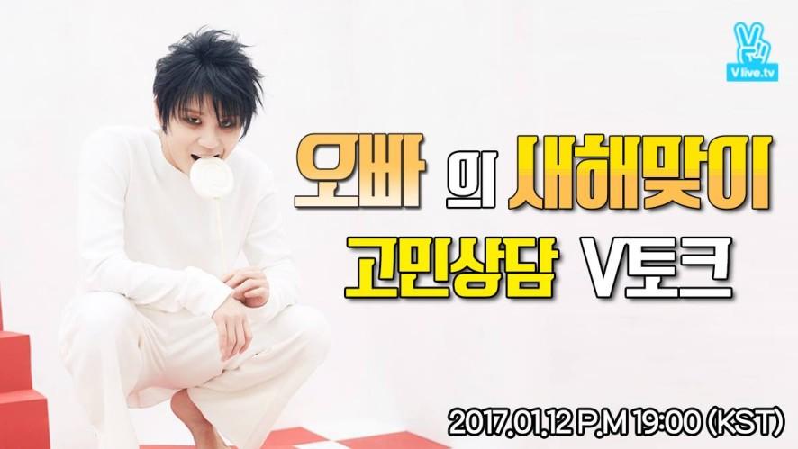 '김준수의' 오빠의 새해맞이 고민상담 V토크