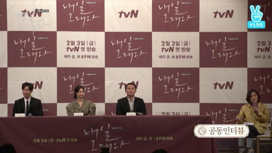 tvN '내일 그대와' 제작발표회