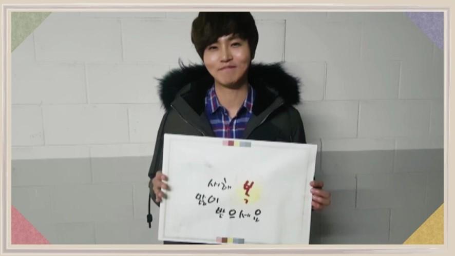 [Jung Dong Ha] 새해 복 많이 받으세요!