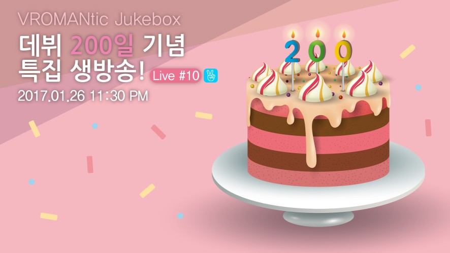 [데뷔 200일 특집] 'VROMANtic Jukebox' Live #10