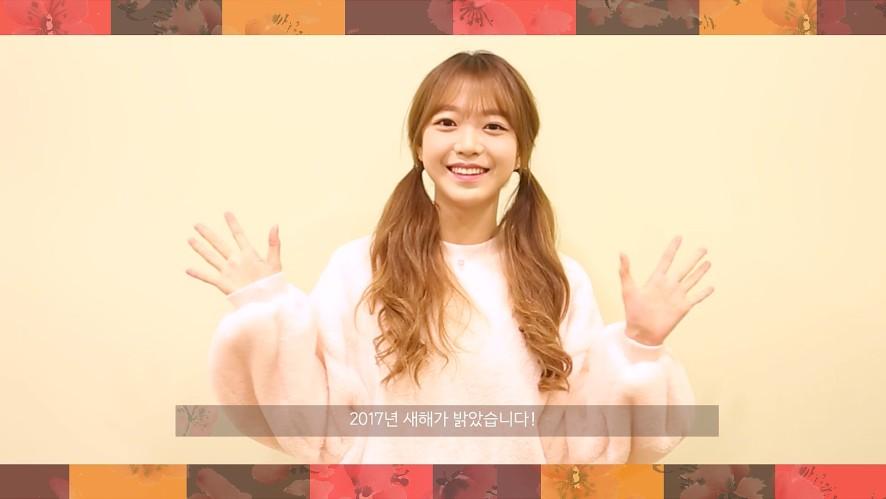 ★김소희★ 2017 새해 인사 (2017 New Year's greeting)