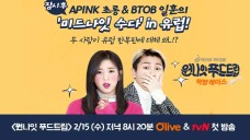 BTOB일훈&Apink초롱의 '미드나잇수다' in 유럽