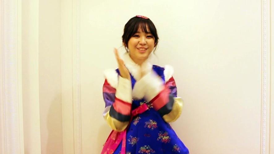 [앤씨아] 2017년 설날 인사 영상