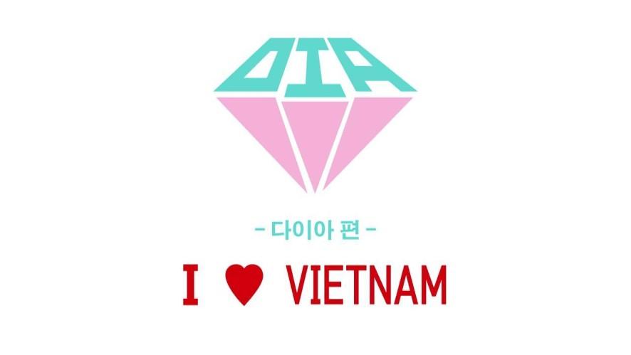 [다이아] I ♥ VIETNAM  다이아편 비하인드