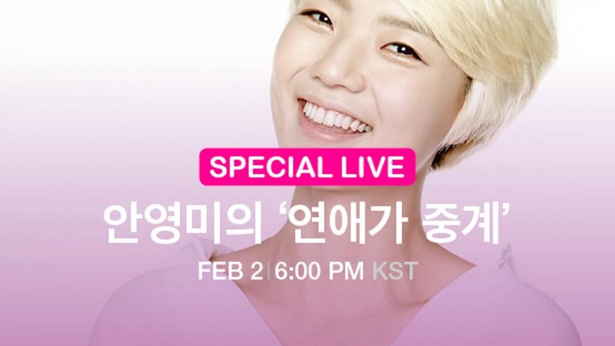 [Allure Live] 안영미의 연애가중계 Love counselor