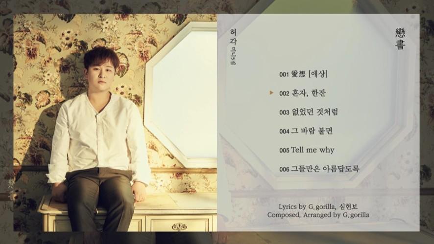 Huh Gak 5th MINI ALBUM [戀書(연서)] Rolling Music Teaser