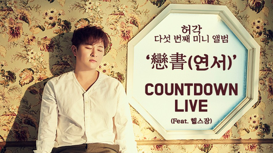 Huh Gak 5th MINI ALBUM [戀書(연서)] Countdown Live