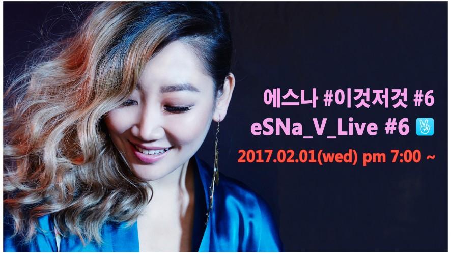 에스나(eSNa)의 이것저것 Live #6