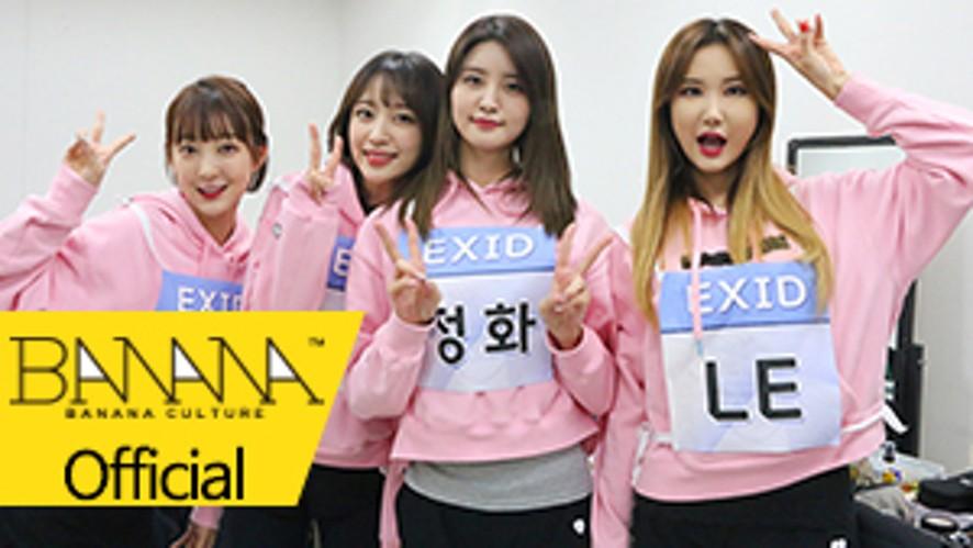 [EXID(이엑스아이디)] 2017 설특집 아육대 비하인드