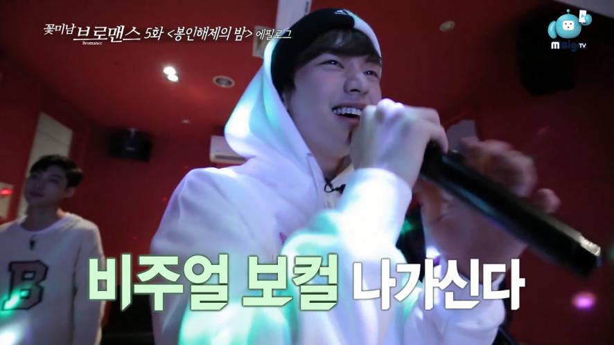 [꽃브로] 꽃미남 브로맨스 육성재&영민,광민 EP5. 'Crazy Night'