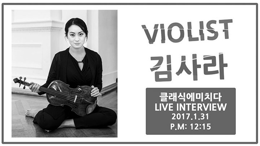 [클미라이브] 비올리스트 김사라 클미 라이브 Violist Sara KIM LIVE