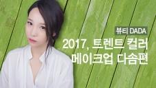 [뷰티DaDa] 트렌드컬러 메이크업 다솜편 2017 Trend Color Makeup (Dasom Ver.)