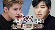 김준수&류준열 눈호강 볼링매치 (Junsu & Junyeol Bowling Match)