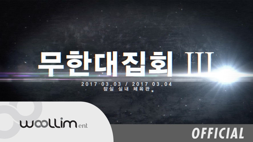 2017 INFINITE 무한대집회3 (INFINITE GATHERING 3) Teaser