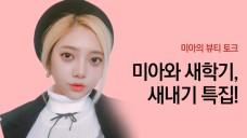 [미아 Mia] 미아와 새학기&새내기 특집! Beauty Tips for Freshman