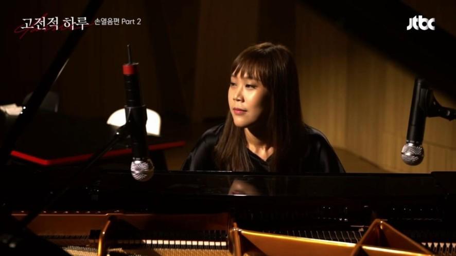 세계적 피아니스트 <손열음> Part 2 Classic Today [Pianist Yeol-eum SON]