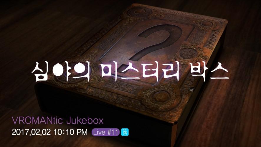 [심야의 미스터리 박스] 'VROMANtic Jukebox' Live #11