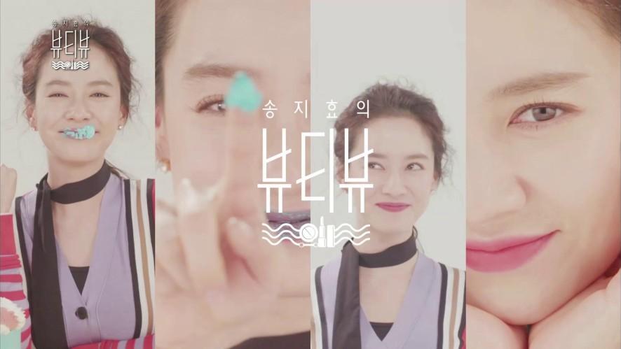 [송지효의 뷰티뷰] 2MC 케미돋는 진행_뷰알못 MC들의 레벨업!