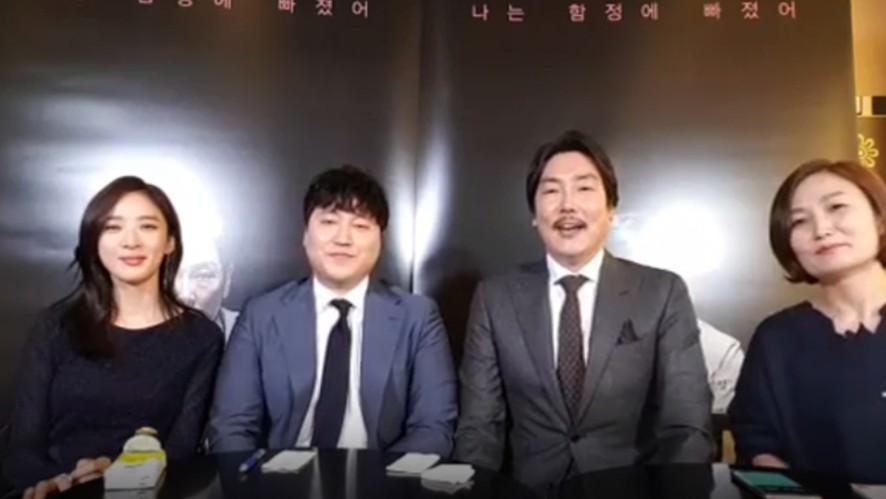 조진웅X김대명X이청아 <해빙> 스팟라이브 'Cho Jin-woongXKim Dae-myeongXLee Chung-ah <Bluebeard> Spot Live'