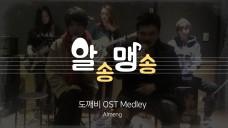 알맹(Almeng) - 도깨비 OST Medley (cover)