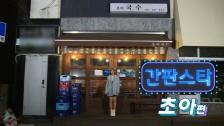 [간판스타] AOA 초아, 초아찔한 국수 먹방!! (Ganpan Star)