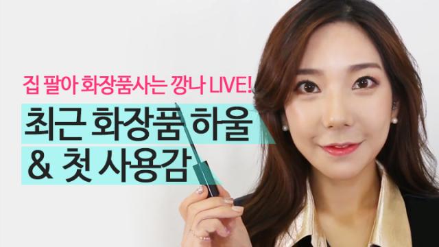 [깡나 KANGNA] 최근 지른 화장품 하울 & 첫사용감 같이 나눠요 Cosmetics HAUL