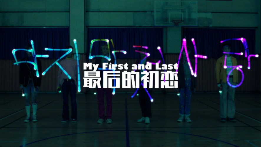 NCT DREAM_最後的初戀 (My First and Last)_Music Video Teaser #1