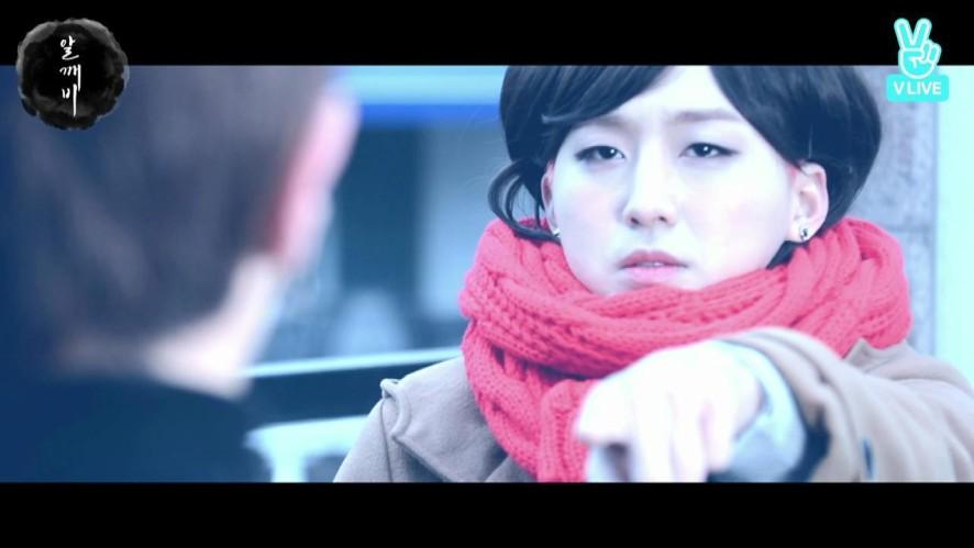 [알유레디] MASC Teaser 01