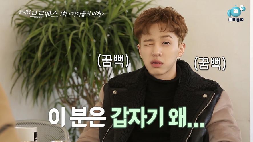 """[꽃브로] 이기광&손동운 EP1.""""Idol's sorrow"""""""