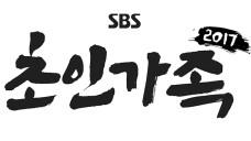 SBS 새 월요미니드라마 <초인가족2017> 식구들을 소개합니다.