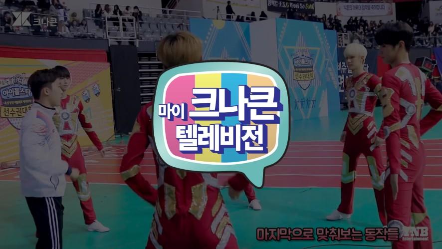 [마이 크나큰 텔레비전] #68 크나큰(KNK) 아육대 Behind