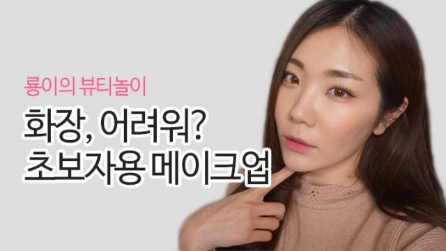 [룡이] 초보자용 메이크업 tip Beginner's makeup tips