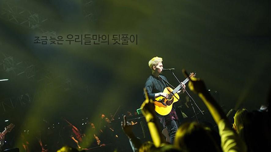 """[LIVE] 박원(Park Won) """"조금 늦은 우리들만의 뒷풀이"""""""