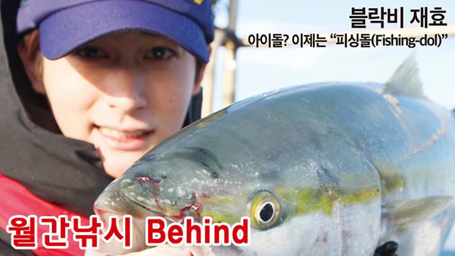 [Block B] 재효 월간낚시 Behind