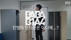 [BABA B1A4 2] EP.34