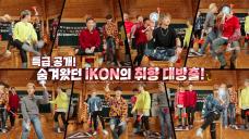 iKON | KONY'S WINTERTIME
