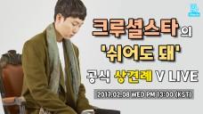 크루셜스타의 '쉬어도 돼' 공식 상견례 V live