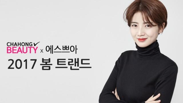 [차홍 CHAHONG Beauty] 2017 봄 트렌드 신상품 리뷰