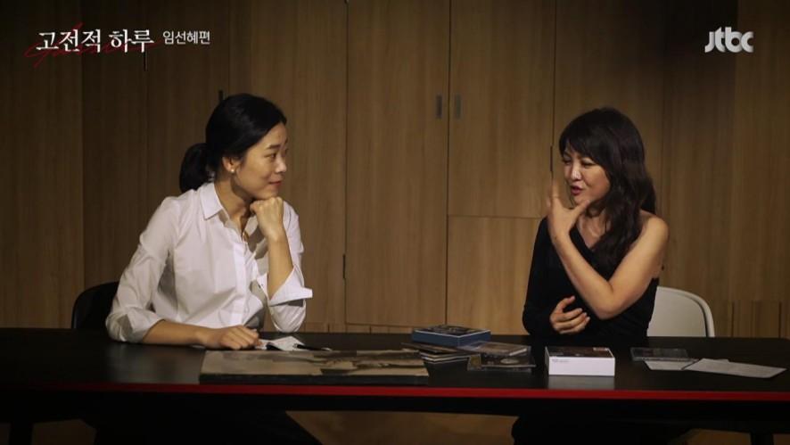 고전적하루 - 소프라노 임선혜 Part. 1[Soprano Im sun-hye]