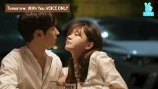 """[내일 그대와/Tomorrow with You] 이제훈X신민아 무삭제 오디오 (Voice Only) - """"나 너무 좋아하지마"""""""