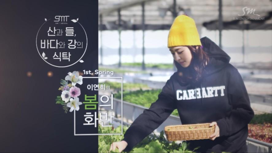 이연희(Lee Yeon Hee)의 봄의 화반(Flower Bibimbob)_Teaser #1