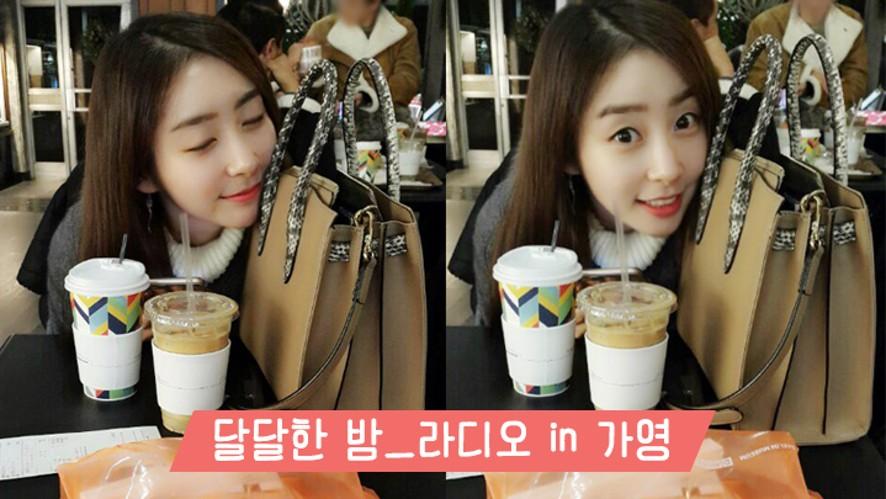 달달한 밤_라디오in가영 14