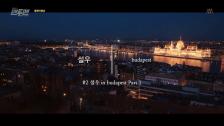 '맨투맨' 제작기 영상 2부 #1 설우(박해진) in Budapest / 'MAN x MAN' making film