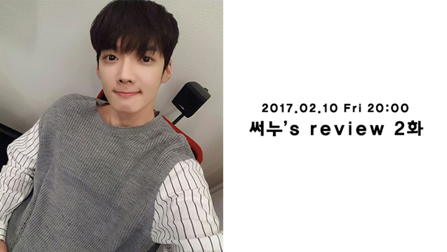[선우] 써누's review 2화