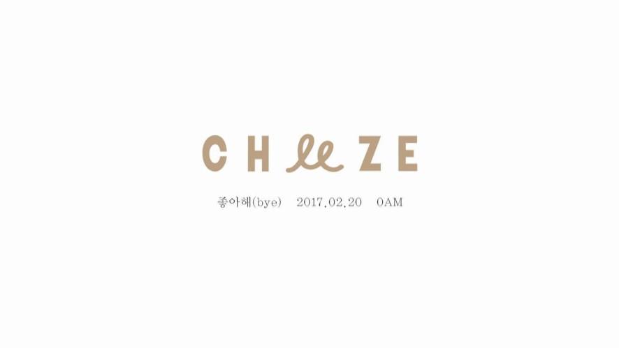 [치즈] 좋아해(bye) _ Teaser#0.5