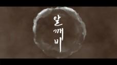 [알유레디] MASC Teaser 02