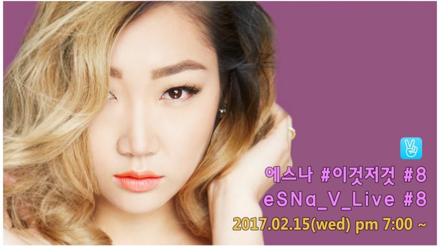 에스나(eSNa)의 이것저것 Live #8